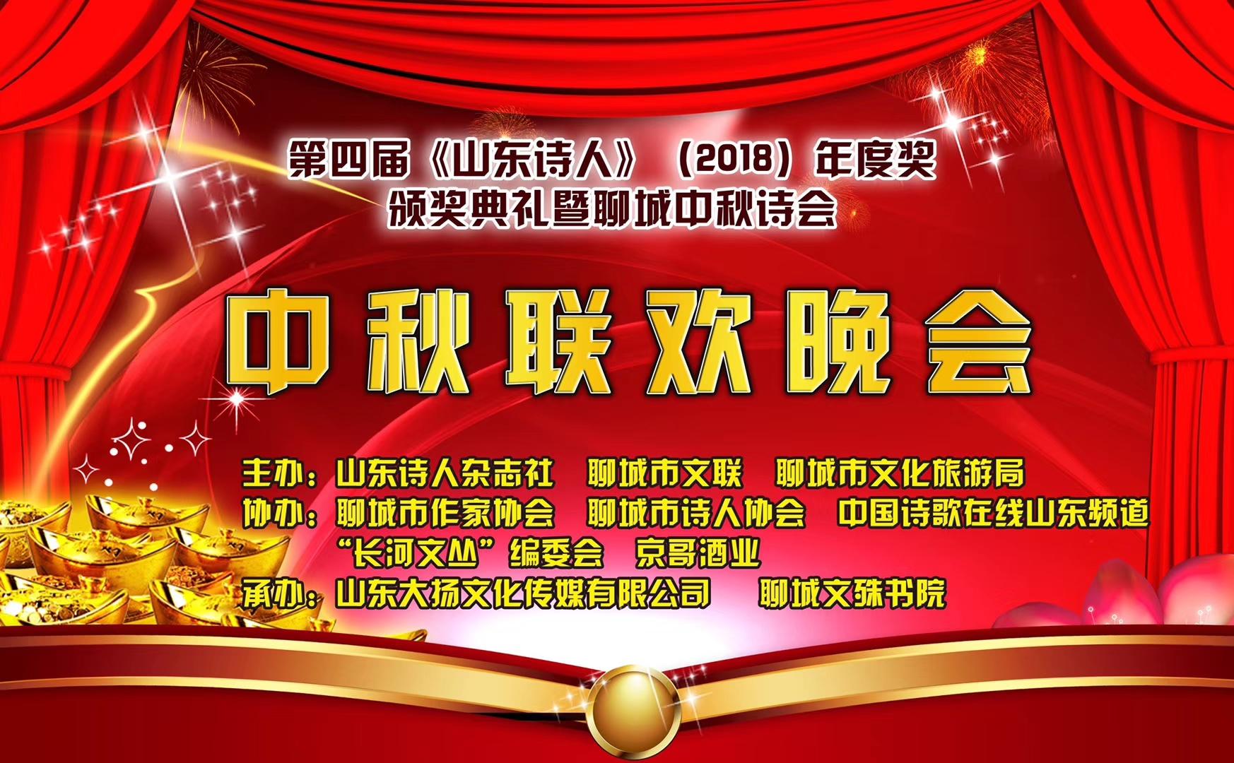 【中诗在线】第四届山东诗人年度奖颁奖典礼暨诗学研讨会